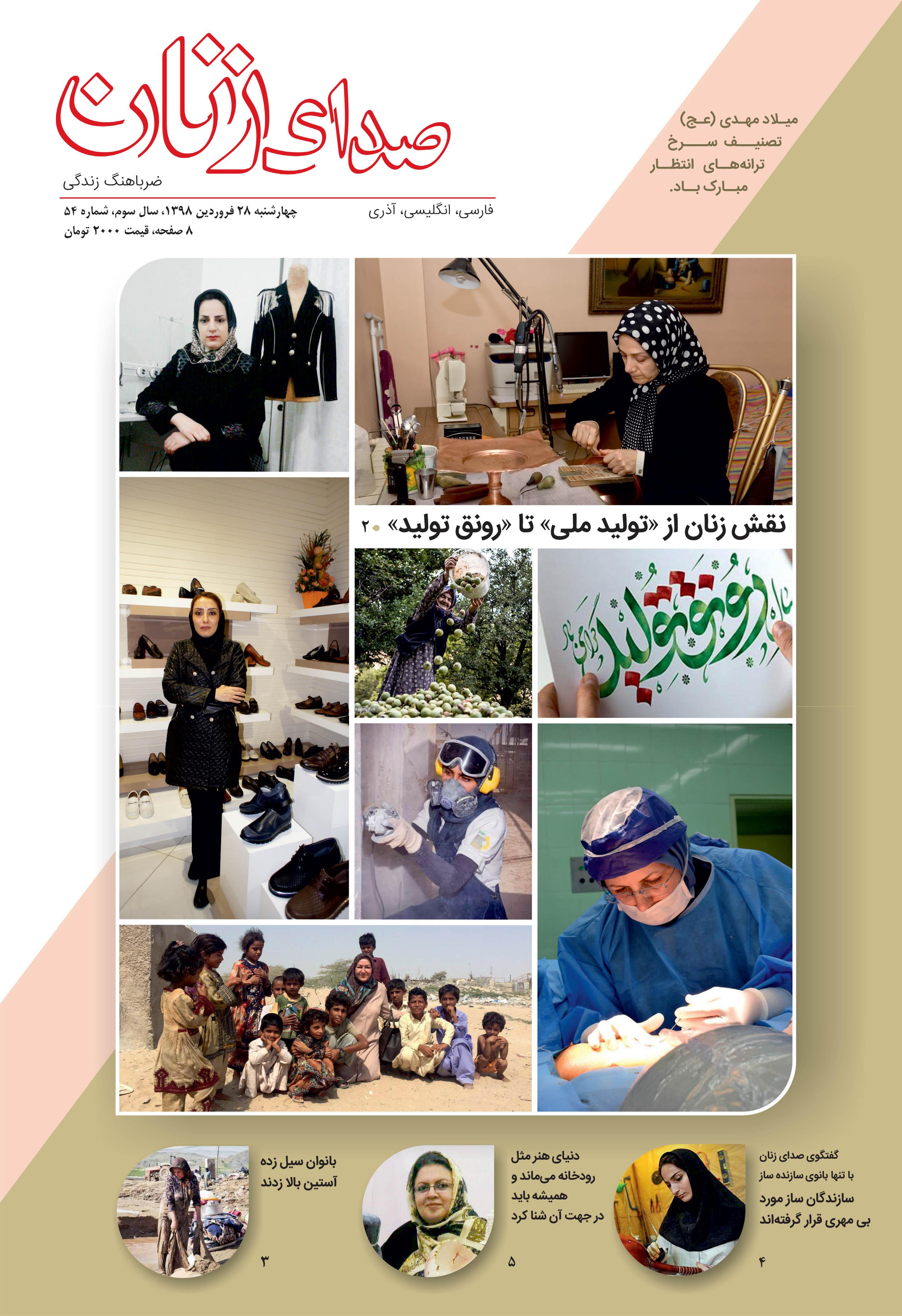 شماره 54 نشریه صدای زنان منتشر شد
