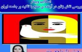 اسکایپ وبینار بررسی نقش زنان در آینده صلح با تأکید بر جامعه ایران
