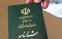 ملاک تعلق گرفتن فرزند به مادر ایرانی چیست؟