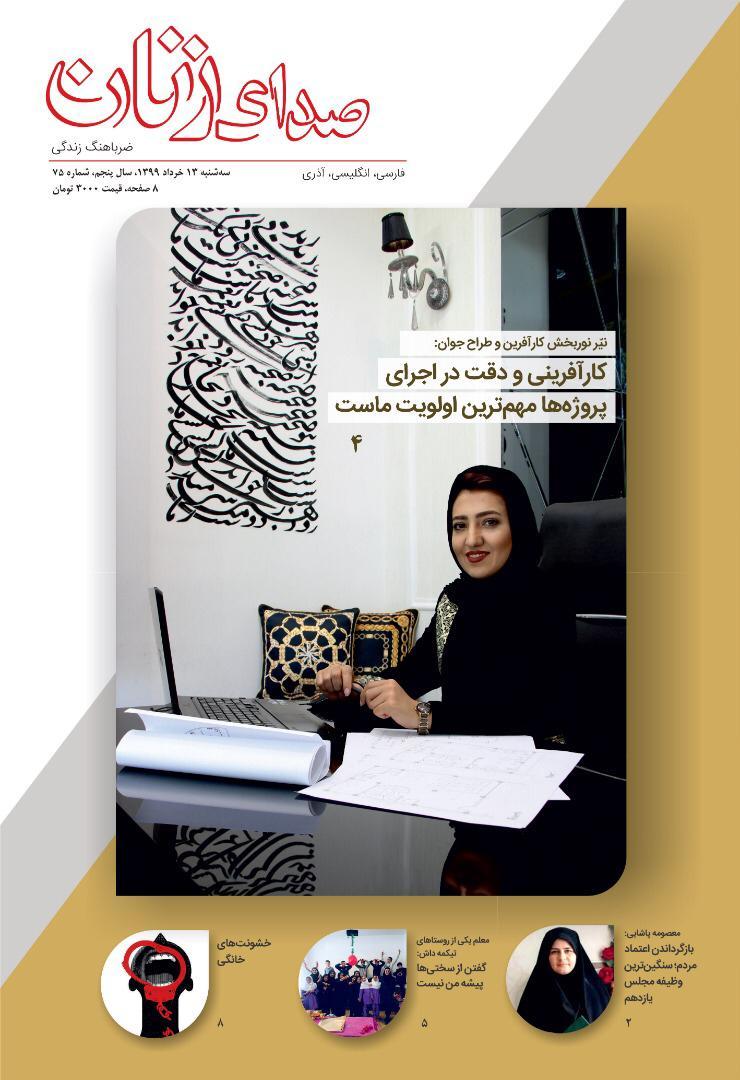 شماره 75 نشریه صدای زنان منتشر شد
