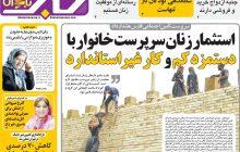 روزنامه خبربانوان به میزهای مطبوعاتی رسید