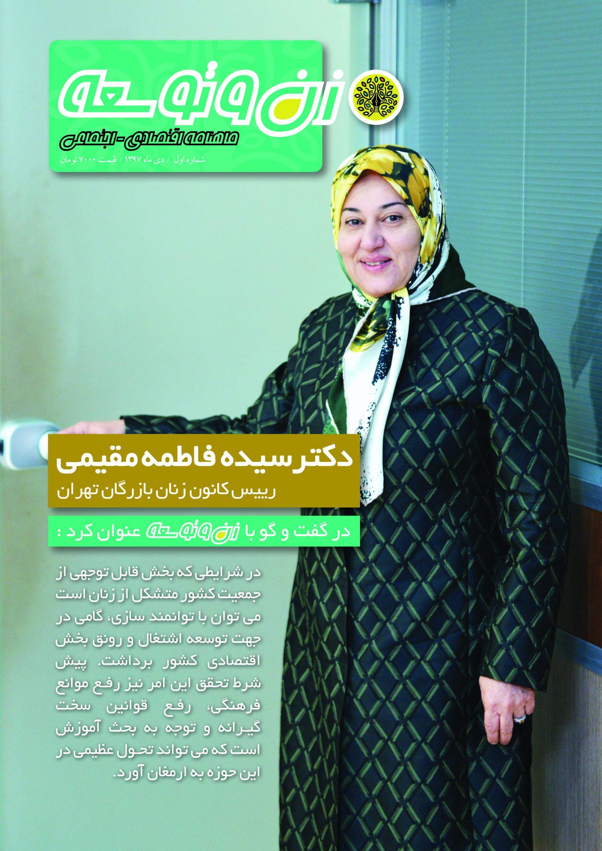 نخستین شماره ماهنامه زن و توسعه منتشر شد