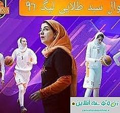 انتصاب ندا عسکرنیا به عنوان نایب رییس هیات بسکتبال شمال شرق تهران